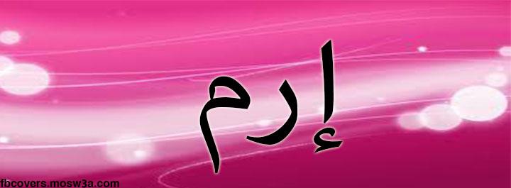 صور اسم ارم عربي و انجليزي مزخرف , معنى اسم ارم وشعر وغلاف ورمزيات 2016
