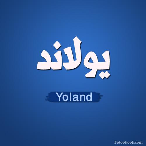 صور اسم يولاند عربي و انجليزي مزخرف , معنى اسم يولاند وشعر وغلاف ورمزيات 2016
