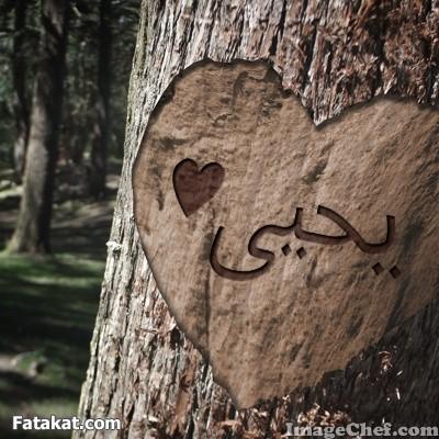 زخرفة اسم يحيى Yhya زخارف باسم يحيى 2020 نقش جميل لاسم يحيى