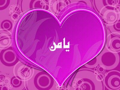 صور اسم يامن عربي و انجليزي مزخرف , معنى اسم يامن وشعر وغلاف ورمزيات 2016