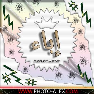 صور اسم اباء عربي و انجليزي مزخرف , معنى اسم اباء وشعر وغلاف ورمزيات 2016
