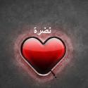 صور اسم نضرة عربي و انجليزي مزخرف , معنى اسم نضرة وشعر وغلاف ورمزيات 2016
