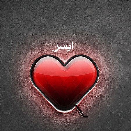 صور اسم ايسر عربي و انجليزي مزخرف , معنى اسم ايسر وشعر وغلاف ورمزيات 2016