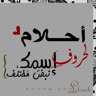 صور اسم احلام عربي و انجليزي مزخرف , معنى اسم احلام وشعر وغلاف ورمزيات 2016