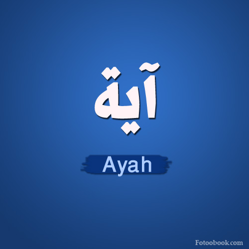 صور اسم اية عربي و انجليزي مزخرف , معنى اسم اية وشعر وغلاف ورمزيات 2016