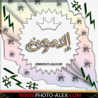 صور اسم ادمون عربي و انجليزي مزخرف , معنى اسم ادمون وشعر وغلاف ورمزيات 2016