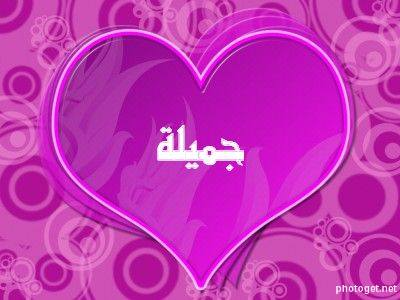 صور اسم جميلة عربي و انجليزي مزخرف , معنى اسم جميلة وشعر وغلاف ورمزيات 2016