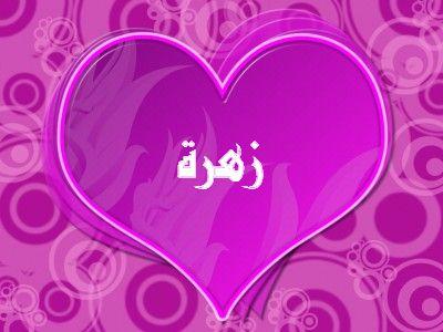 صور اسم زهرة عربي و انجليزي مزخرف , معنى اسم زهرة وشعر وغلاف ورمزيات 2016