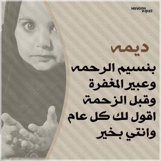 صور اسم ديما عربي و انجليزي مزخرف , معنى اسم ديما وشعر وغلاف ورمزيات 2016