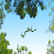 ور اسم ماهى عربي و انجليزي مزخرف , معنى اسم ماهى وشعر وغلاف ورمزيات 2016