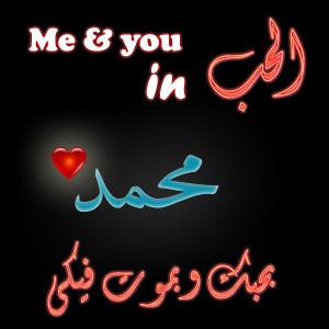صور اسم محمد عربي انجليزي مزخرف و معنى اسم محمد وشعر وغلاف ورمزيات 2016 ͏m͏o͏h͏a͏m͏m͏e͏d image