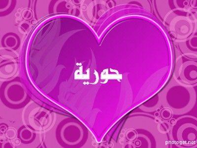 صور اسم حورية عربي و انجليزي مزخرف , معنى اسم حورية وشعر وغلاف ورمزيات 2016
