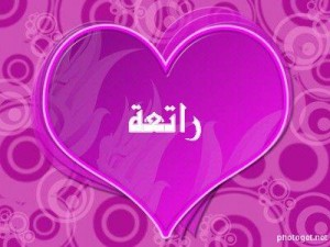 صور اسم رائعة عربي و انجليزي مزخرف , معنى اسم رائعة وشعر وغلاف ورمزيات 2016