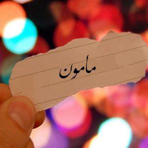 صور اسم مامون عربي و انجليزي مزخرف , معنى اسم مامون وشعر وغلاف ورمزيات 2016