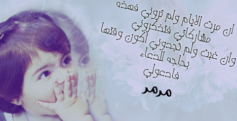 صور اسم مرمر عربي و انجليزي مزخرف , معنى اسم مرمر وشعر وغلاف ورمزيات 2016