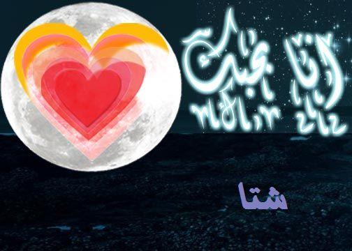 صور اسم شتا عربي و انجليزي مزخرف , معنى اسم شتا وشعر وغلاف ورمزيات 2016