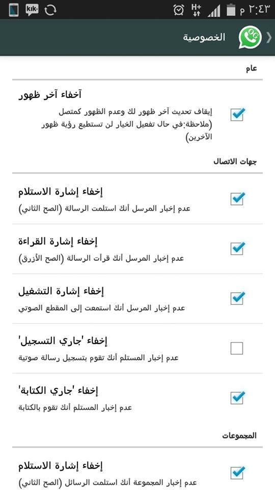 ����� ���� �� ���6.45D   �� ����� ������� WhatsApp PLUS 6.45D 2015_1416562223_264.