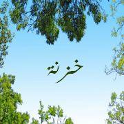 صور اسم خزنة عربي و انجليزي مزخرف , معنى اسم خزنة وشعر وغلاف ورمزيات 2016