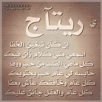 صور اسم ريتاج عربي و انجليزي مزخرف , معنى اسم ريتاج وشعر وغلاف ورمزيات 2016
