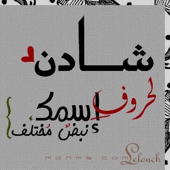 صور اسم شادن عربي و انجليزي مزخرف , معنى اسم شادن وشعر وغلاف ورمزيات 2016