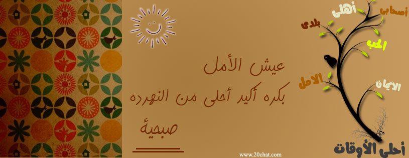 صور اسم صبحية عربي و انجليزي مزخرف , معنى اسم صبحية وشعر وغلاف ورمزيات 2016