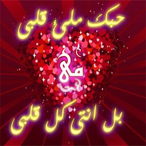 صور اسم مى عربي و انجليزي مزخرف , معنى اسم مى وشعر وغلاف ورمزيات 2016