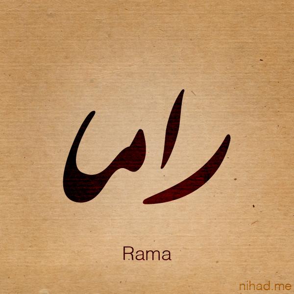 صور اسم راما عربي و انجليزي مزخرف , معنى اسم راما وشعر وغلاف ورمزيات 2016