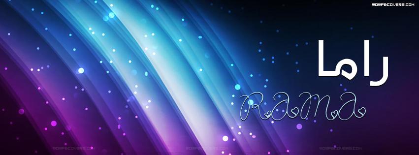 بالصور اسم راما عربي و انجليزي مزخرف ...: http://www.sqebd.com/vb/t46438.html