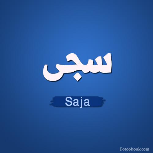 صور اسم سجى عربي و انجليزي مزخرف , معنى اسم سجى وشعر وغلاف ورمزيات 2016