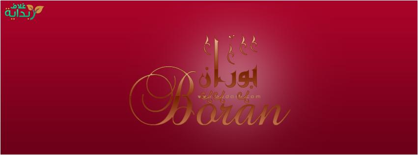 صور اسم بوران عربي و انجليزي مزخرف , معنى اسم بوران وشعر وغلاف ورمزيات 2016