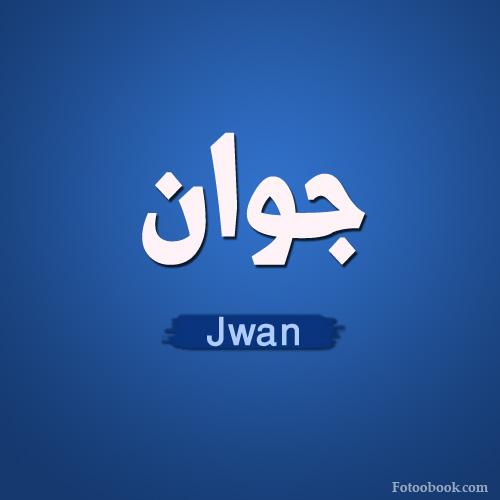 صور اسم جوان عربي و انجليزي مزخرف , معنى اسم جوان وشعر وغلاف ورمزيات 2016