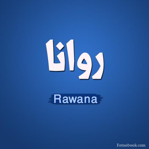 صور اسم روانا عربي و انجليزي مزخرف , معنى اسم روانا وشعر وغلاف ورمزيات 2016