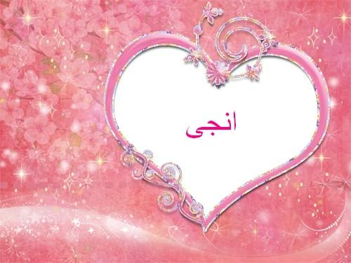 صور اسم انجى عربي و انجليزي مزخرف , معنى اسم انجى وشعر وغلاف ورمزيات 2016