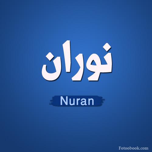 صور اسم نوران عربي و انجليزي مزخرف , معنى اسم نوران وشعر وغلاف ورمزيات 2016