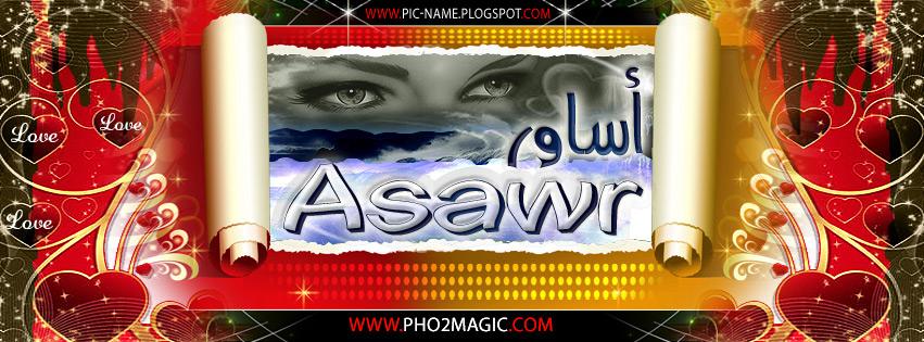 صور اسم اساور عربي و انجليزي مزخرف , معنى اسم اساور وشعر وغلاف ورمزيات 2016
