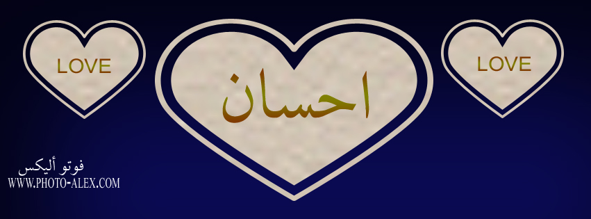 صور اسم احسان عربي و انجليزي مزخرف , معنى اسم احسان وشعر وغلاف ورمزيات 2016