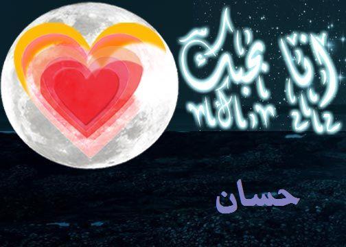 صور اسم حسان عربي و انجليزي مزخرف , معنى اسم حسان وشعر وغلاف ورمزيات 2016