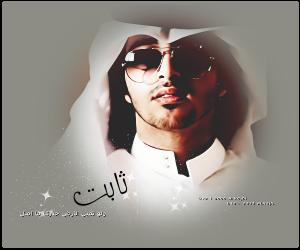 صور اسم ثابت عربي و انجليزي مزخرف , معنى اسم ثابت وشعر وغلاف ورمزيات 2016