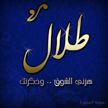 صور اسم طلال عربي و انجليزي مزخرف , معنى اسم طلال وشعر وغلاف ورمزيات 2016