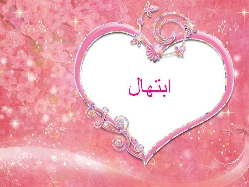 صور اسم ابتهال عربي و انجليزي مزخرف , معنى اسم ابتهال وشعر وغلاف ورمزيات 2016