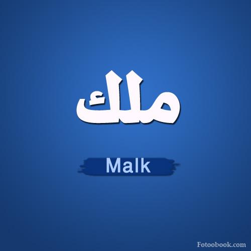 ��� ����� ����� ��� ��� , ������ ��� ��� , Malk name wallpaper 2015_1416928008_554.