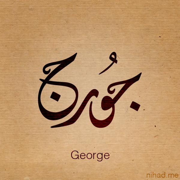 صور اسم جورج عربي و انجليزي مزخرف , معنى اسم جورج وشعر وغلاف ورمزيات 2016