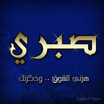 ����� ������ ������ ���� , ��� ����� ����� ���� �� ����� Naeem Design's 2015_1416930387_436.