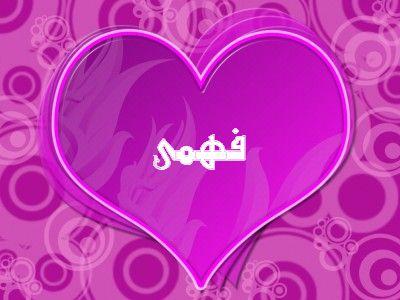 صور اسم فهمى عربي و انجليزي مزخرف , معنى اسم فهمى وشعر وغلاف ورمزيات 2016