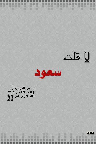 صور اسم سعود خلفيات لاسم سعود 2021 بطقات روعة باسم سعود صقور الإبدآع