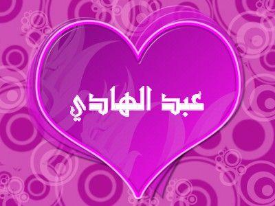 صور اسم عبدالهادى عربي و انجليزي مزخرف , معنى اسم عبدالهادى وشعر وغلاف ورمزيات 2016