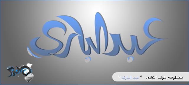 ����� ������ ������ ���� , ��� ����� ����� ���� �� ����� Naeem Design's 2015_1416937848_320.