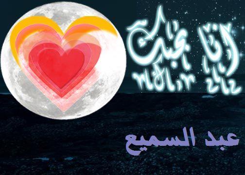 صور اسم عبد السميع عربي و انجليزي مزخرف , معنى اسم عبد السميع وشعر وغلاف ورمزيات 2016