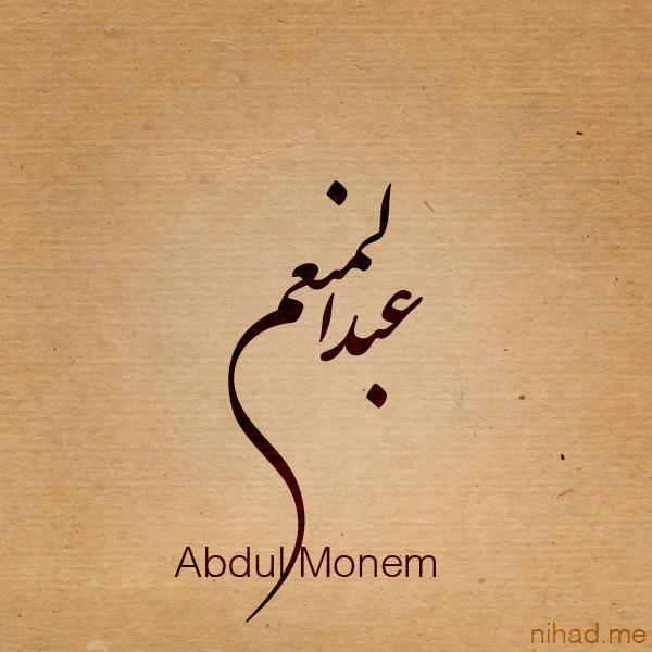 صور اسم عبد المنعم عربي و انجليزي مزخرف , معنى اسم عبد المنعم وشعر وغلاف ورمزيات 2016