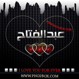 صور اسم عبد الفتاح عربي و انجليزي مزخرف , معنى اسم عبد الفتاح وشعر وغلاف ورمزيات 2016
